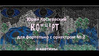 КОНЦЕРТ для ф-но с ОРКЕСТРОМ № 2 * Muzeum Rondizm TV