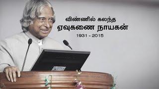 Dr.APJ Abdul Kalam: India's biggest hero | Abdul Kalam spl show 28-07-2014 News7 Tamil tv shows 28th july 2015