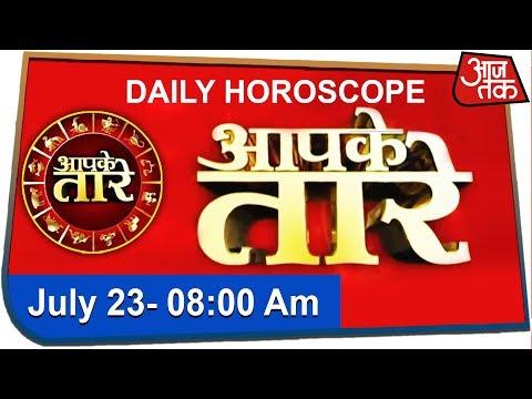 Aapke Taare | Daily Horoscope | July 23, 2019