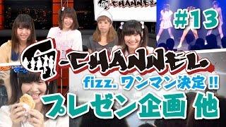 第13回 G-CHANNEL 出演:fizz.(香月未緒 有栖川雛姫 大原ちなみ みのり...