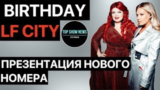 LF CITY  birthday | Презентация нового номера | TOP SHOW NEWS