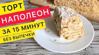 НАПОЛЕОН без выпечки ЗА 15 МИНУТ! Самый быстрый и простой! (торты рецепты домашние)