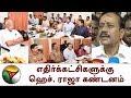 ஆளுநர் ஆய்வு விவகாரம்: எதிர்க்கட்சிகளுக்கு ஹெச். ராஜா க�