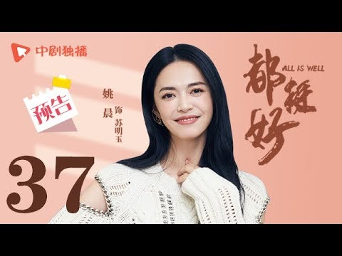 都挺好 37 预告(姚晨、倪大红、郭京飞、高露 领衔主演)
