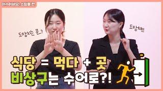 [어수어세요! EP.07] 코엑스에서 길 잃은 청각장애…
