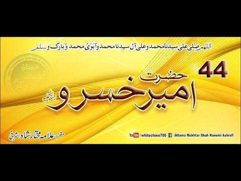 (44) Story of Amir Khusro  ( Tasawwuf and poetry)