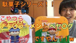 【駄菓子 紹介】しんちゃん ラーメン と 焼そば 食べたらモロあの味だった!!笑