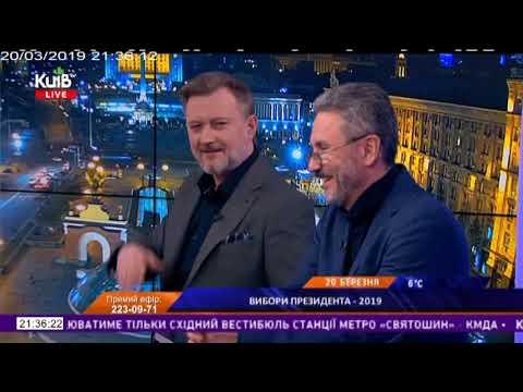 Телеканал Київ: 20.03.19 Київ Live 21.25