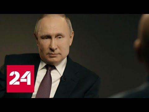 Мне нужно, чтоб страна развивалась: Владимир Путин рассказал о приоритетах в нацпроектах - Россия 24