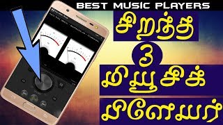 Top 3 Best music players Ever | far better than Dolby atmos