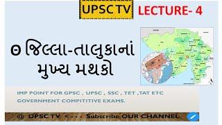 """[4] ગુજરાતનાં જિલ્લા & મુખ્ય મથકો. """"gujarat na jilla ane tena mukhy mathak"""""""