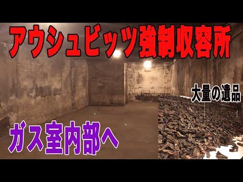 【負の遺産】 処刑場・ガス室 アウシュビッツ強制収容所