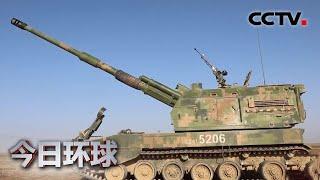 中国陆军:跨区实弹射击 全面提升火力打击核心能力 |《今日环球》CCTV中文国际 - YouTube