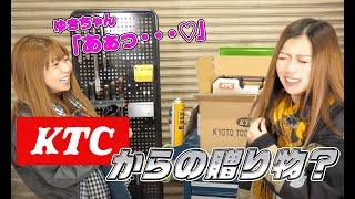 【KTC工具紹介】新商品のサンプルが届いたのでご紹介!【メカニックTV】
