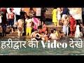 Har Ki Pauri Haridwar Ganga Ki Video | Holy Ganga Bath
