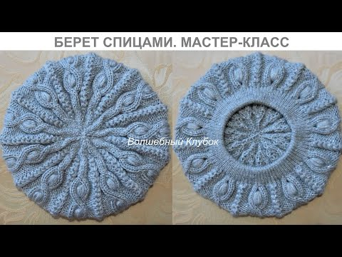 БЕРЕТ СПИЦАМИ. МАСТЕР-КЛАСС. KNITTING BERET. HOW TO KNIT A BERET