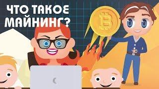 Узнай-ка - Что такое Майнинг? #13 | Mining | Что такое майнинг криптовалют