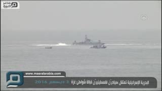 مصر العربية | البحرية الإسرائيلية تعتقل صياديْن فلسطينييْن قبالة شواطئ غزة