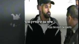 עולם פשע ישראלי - הרוצח של משפחת הפשע מספר הכל
