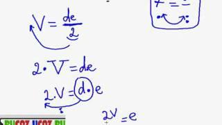 Выражение переменной, математика