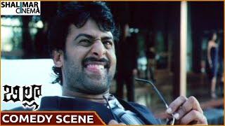Billa Movie || Prabhas Funny Comedy Scene || Prabhas, Krishnam Raju, Anushka || Shalimarcinema