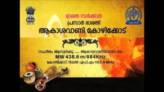 All India Radio (Akashwani) Signature Tune