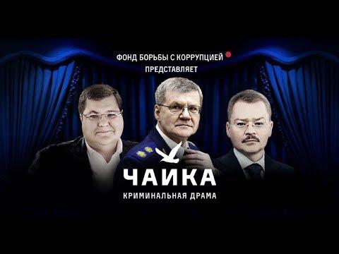 «Чайка»  Фильм Фонда борьбы с коррупцией