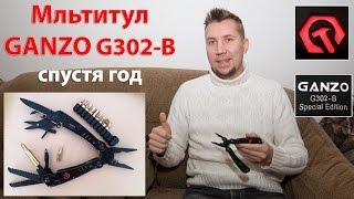 СПУСТЯ ГОД! МУЛЬТИТУЛ GANZO G302B ОБЗОР