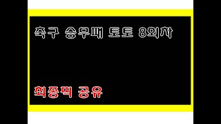 축구 승무패 토토 8회차 최종픽 공유 - 스포츠토토,베…