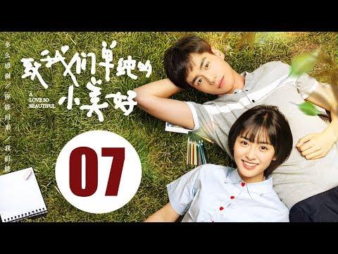 【致我们单纯的小美好】(Eng Sub) A Love So Beautiful 第7集 胡一天、沈月校园甜宠爱恋 融化少女心!
