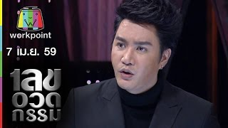 Repeat youtube video เลขอวดกรรม | 7 เม.ย. 59 Full HD