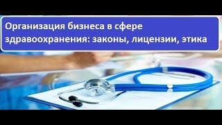 видео Лицензирование медицинских центров как бизнес