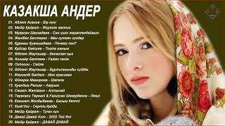 музыка казакша 2020 🌹 казакша андер 2020 хит 🌹 Современные Казахские песни