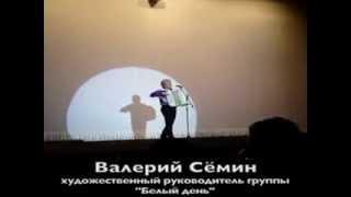 """ДОРОЖКА _ Валерий Сёмин, худ. рук. гр. """"Белый День"""". Концерт в Пензе"""