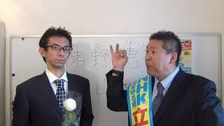 山梨県 猪野 恵司(35) NHKから国民を守る党公認候補者