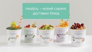 постер к видео MealJoy: сервис, из-за которого вы будете питаться правильно и быстро