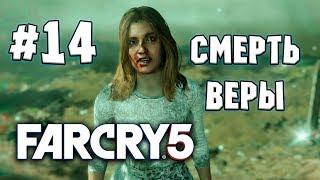Far Cry 5 ►Прохождение на русском ► Часть14 ► Смерть Веры