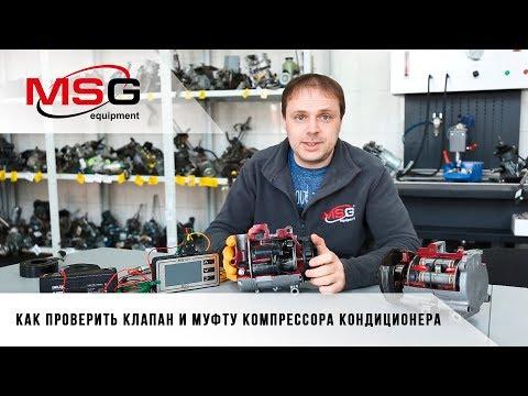 Как проверить клапан и муфту компрессора автокондиционера. Основные неисправности
