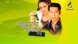 Obujh Moner Valobasha   Hashu   Audio Album Jukebox   Suranjoli Music