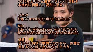 がん闘病の竹原慎二、余命1年宣告から現在の姿 チャンネル登録是非お願...