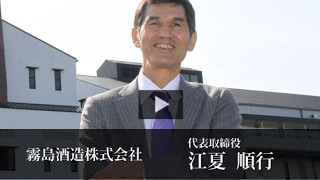 霧島酒造株式会社 江夏 順行 / 日本の社長.tv