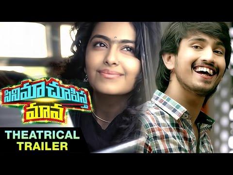 Cinema Chupistha Maava Theatrical Trailer | Raj Tarun | Avika Gor | Rao Ramesh | Brahmanandam