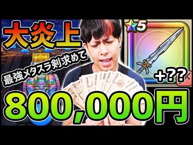 【DQウォーク】大炎上か『地球最強のメタスラの剣+MAX』なるまでガチャ回したら800,000円だと...!?【ドラゴンクエストウォーク】