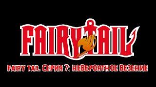 Fairy Tail эпизод 7: Невероятное везение