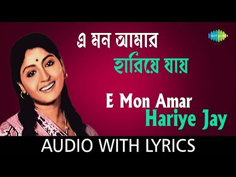 E Mon Amar Hariye Jay With Lyrics | Asha Bhosle | HD Video