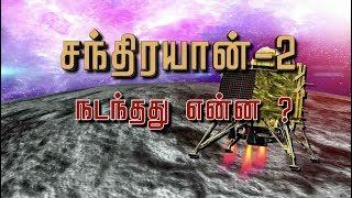 சந்திரயான்-2 நடந்தது என்ன?    Chandrayaan 2   Vikram Lander   ISRO   Kailasavadivoo Sivan