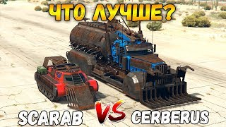 ГТА 5 ОНЛАЙН - CERBERUS VS SCARAB (ЧТО ЛУЧШЕ?)