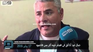 مصر العربية | جمال عيد: أنا أثق في هشام جنينه أكثر ممن هاجموه