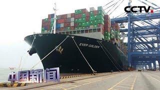 [中国新闻] 海关总署公布前4月中国外贸进出口情况 | CCTV中文国际