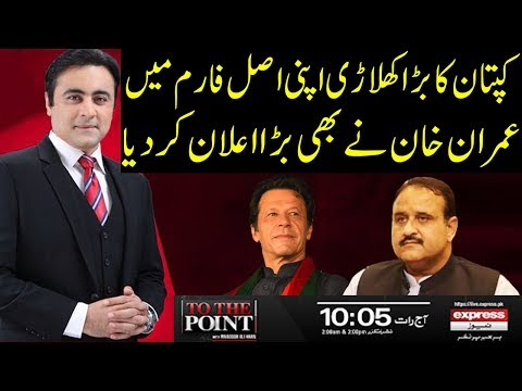 To The Point with Mansoor Ali Khan | 22 December 2018 | Expr